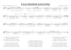 Piano Songs, Music Songs, Greek Music, Notes, Entertainment, Musik, Report Cards, Notebook