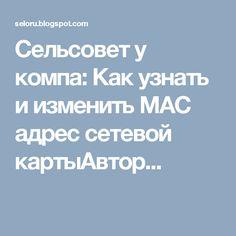 Сельсовет у компа: Как узнать и изменить MAC адрес сетевой картыАвтор...