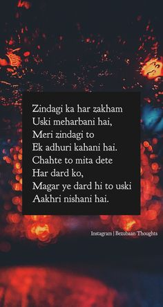 One Love Quotes, Love Quotes Poetry, Secret Love Quotes, Karma Quotes, Hurt Quotes, Shyari Quotes, Reality Quotes, Qoutes, Betrayal Quotes