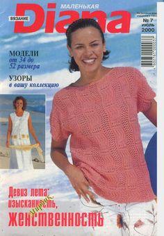 Маленькая Diana № 7 2000