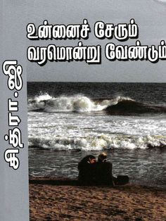 உன்னைச் சேரும் வரமொன்று வேண்டும் by சித்ரா. Books To Read Online, Free Ebooks, Worlds Largest, Novels, Pdf, Reading, Movie Posters, Film Poster, Word Reading