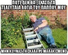 Funny Photos, Funny Shit, Funny Things, Kai, Greece, Jokes, Humor, Funny Stuff, Funny Stuff