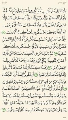 ١٥٢ : ١٥٧- الأنعام
