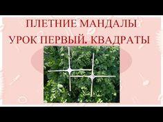 Мастер-класс по плетению мандалы Натальи Новицкой. Урок 1-плетение квадратов - YouTube