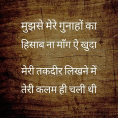 Motivational Thoughts In Hindi, Hindi Quotes, Quotations, Qoutes, Motivational Quotes, Real Quotes, True Quotes, Good Thoughts Images, Pain Quotes