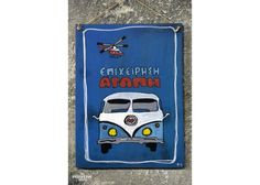"""Apollo goes on holiday """"Επιχείρηση Αγάπη"""" Wooden Signs With Quotes, Culture Quotes, Greek Culture, Going On Holiday, Apollo, Cinema, Hand Painted, Art, Art Background"""