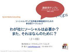 social ver15-13808629 by Naoto Kyo via Slideshare