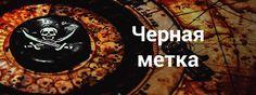 Квест в Москве Черная метка