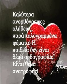 Unique Quotes, Greek Quotes, True Words, Life Quotes, Jokes, Quotes About Life, Living Quotes, Quotes On Life, Quote Life
