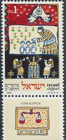 Israel Jewish Stamp - image0 | Flickr - Photo Sharing!