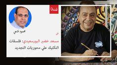 مسعد خضير البورسعيدي: فلسفات التكتيك علي محوريات التجديد