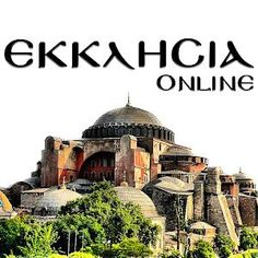 Orthodox Prayers, Orthodox Christianity, Merida, Free To Use Images, Author, Bethlehem, Google, Greek, Elegant
