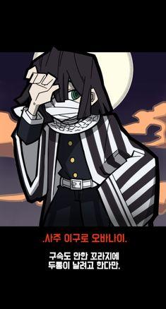 귀멸의칼날 - 귀멸 + 헬테이커 = 귀멸테이커? : 네이버 블로그 Anime Guys, Video Game, Fan Art, Manga, Memes, Drawings, Origami, Identity, Profile