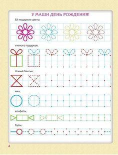 Preschool Writing, Preschool Learning Activities, Kindergarten Worksheets, Kids Learning, Pre Writing, Writing Skills, Graph Paper Art, Math For Kids, Kindergarten Teachers
