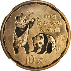 VERY RARE. A proposed design in brass for the 1983 silver 10 Yuan Panda issue which was the first silver issue in the series. A very striking design, which is utterly different from the one eventually minted. In many respects this piece is quite a departure from most of the Chinese coins being made at the time or since.