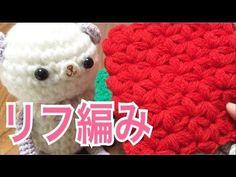 【リフ編み】アクリルたわしの編み方☆かぎ針模様編み中~上級☆DIY☆クリスマスカラーで♪ - YouTube