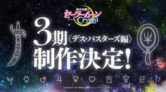 Death Busters Sailor Moon Crystal arc announced!!! Yes! More new Sailor Moon!!
