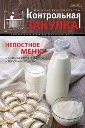 Контрольная Закупка №2 2014  http://mirknig.com/jurnaly/jurnaly_kulinarnye/1181693427-kontrolnaya-zakupka-2-2014.html  Изучаем качество пельмений и молочных продуктов.