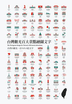 The Pictogram design for Taiwan's 100 tourist attractions [Red Dot Award 2014 winner]