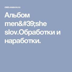 Альбом men'she slov.Обработки и наработки.