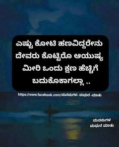 Ego Quotes, Life Quotes, Saving Quotes, Queen Quotes, Pictures Images, Messages, Thoughts, Ganesh, Sayings
