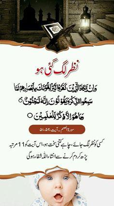 For evil eye (nazar) Islamic Books In Urdu, Islamic Phrases, Islamic Messages, Islamic Love Quotes, Islamic Inspirational Quotes, Duaa Islam, Islam Hadith, Allah Islam, Islam Quran
