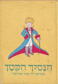 685210.jpg (400×576) yiddish