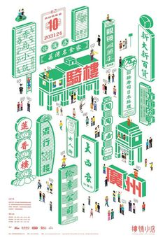 # japanese graphic design 樓情小店 / Living under the arcade by Kay Dung, via Behance Dm Poster, Poster Design, Graphic Design Posters, Graphic Design Illustration, Graphic Design Inspiration, Poster Layout, Chinese Design, Asian Design, Japanese Graphic Design
