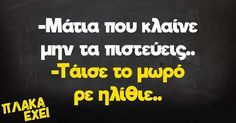 Greek Sayings, Greek Quotes, Greek Memes, Funny Greek, Funny Picture Quotes, Funny Photos, Funny Texts, Funny Jokes, Good Jokes