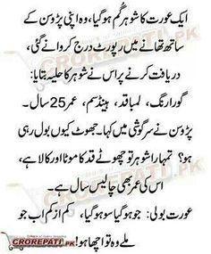 Joke urdu