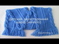 Как связать детский шарф спицами (начало вязания)