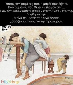 Best Quotes, Love Quotes, Greek Quotes, Family Quotes, Kids And Parenting, Picture Quotes, Wise Words, Lyrics, Dads