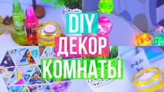 diy декор комнаты - YouTube
