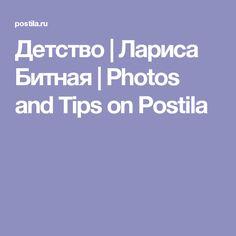 Детство | Лариса Битная | Photos and Tips on Postila