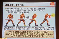 """格好いい攻撃モーションには、すべて理由があった! """"身体の動きと原理から知る、闘うインゲームアニメーションの中身""""リポート【CEDEC 2013】【拡大画像】…"""