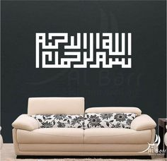 Interior decoration, Islamic wall sticker