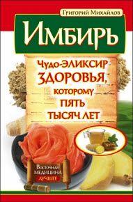 Михайлов Г. - Имбирь. Чудо-эликсир здоровья, которому пять тысяч лет