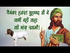 Nabi Muhammad did not eat the meat of cow.To know more read book Gyan Ganga. Believe In God Quotes, Quotes About God, Ramadan Diy, Marriage Bible Study, Avatar Quotes, Revelation Bible, Gita Quotes, Allah God, Spiritual Words