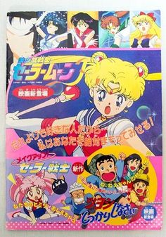 Sailor Moon Sailor Soldier Tsuyoshi Movie Program Art Book  JAPAN ANIME MANGA
