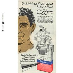 Libyan old Cigarettes SPORT the one and only case where sports mixed with smoking ( old ad )#Libya #libyanproverb #popart #allabudabbus #libyanartist #libyatripoli #alabodabose #Libyanpopartist #OldLibya #LibyanWoman #LibyanTraditional #Art #artists #abstractart #arte #color #colour #creative #drawing #drawings #fineart #watercolor #watercolour #sketch #art #streetart #doüberrascht #ruhrpott #popart #andywarhol #drawing #Traditions #LibyanProverb #Libyan FB:ab.art.page