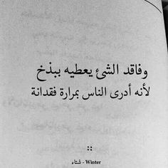 318 Best Arabic images in 2019 | Arabic quotes, Quotes