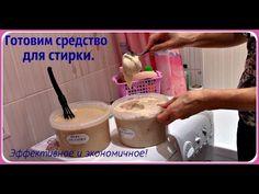 Готовим гель (средство) для стирки своими руками из натуральных компонентов. - YouTube