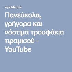 Πανεύκολα, γρήγορα και νόστιμα τρουφάκια τιραμισού - YouTube