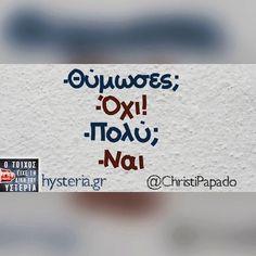 Όχι αλλά πολύ  #greekpost #greekquotes