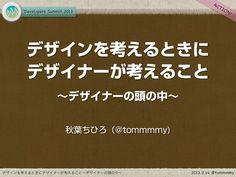 developers-summit-201314e4 by Chihiro Akiba via Slideshare