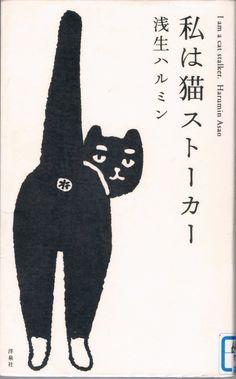 i am a cat stalker, harumin asao