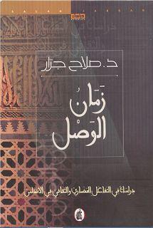 كتاب زمان الوصل - دراسات في التفاعل الحضارية والثقافي في الأندلس http://www.all2books.com/2017/02/Book-Zaman-Al-Wasl-pdf.html