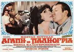Cinema Posters, Movie Posters, Old Movies, Classic Movies, Vintage Books, Book Series, Golden Age, Horror Movies, Greek