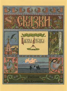 "Illustration for the Russian Fairy Story ""The Frog Princess"" Иллюстрация к сказке ""Царевна-Лягушка"" Artist: Ivan Bilibin"