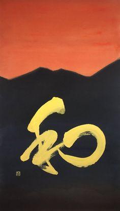 Peace, Original Chinese Ink Calligraphy, Japanese Calligraphy, Asian Art, Wall Art, Minimalism, Modern Art, Brush, World Peace, Joy, Zen Art